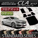 メルセデス ベンツ CLA シューティングブレーク X117 フロアマット ラゲッジマット (スタンダード)