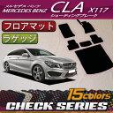 メルセデス ベンツ CLA シューティングブレーク X117 フロアマット ラゲッジマット (チェック)