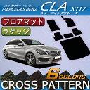 メルセデス ベンツ CLA シューティングブレーク X117 フロアマット ラゲッジマット (クロス)