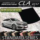メルセデス ベンツ CLA シューティングブレーク X117 ラゲッジマット (スタンダード)