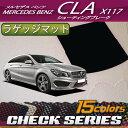 メルセデス ベンツ CLA シューティングブレーク X117 ラゲッジマット (チェック)