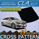 メルセデス ベンツ CLA シューティングブレーク X117 ラゲッジマット (クロス)