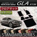メルセデス ベンツ GLA X156 フロアマット ラゲッジマット (スタンダード)