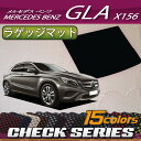 メルセデス ベンツ GLA X156 ラゲッジマット (チェック)
