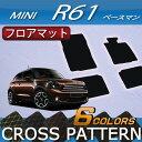 MINI ミニ ペースマン R61 フロアマット  (クロス)