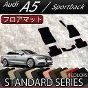 アウディ A5 スポーツバック 8TC系 フロアマット (スタンダード)