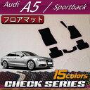 アウディ A5 スポーツバック 8TC系 フロアマット (チェック)