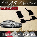 アウディ A5 スポーツバック 8TC系 フロアマット (プレミアム)