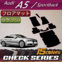 アウディ A5 スポーツバック 8TC系 フロアマット ラゲッジマット (チェック)