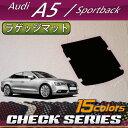 アウディ A5 スポーツバック 8TC系 ラゲッジマット (チェック)