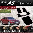 アウディ A5 スポーツバック F5C系 フロアマット ラゲッジマット (スタンダード)