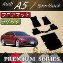 アウディ A5 スポーツバック F5C系 フロアマット ラゲッジマット (プレミアム)
