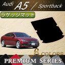 アウディ A5 スポーツバック F5C系 ラゲッジマット (プレミアム)