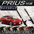 トヨタ 新型 プリウス 50系 サイドステップマット (スタンダード)