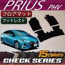 トヨタ 新型 プリウスPHV 50系 ZVW52 フロアマット (チェック)