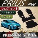 トヨタ 新型 プリウスPHV 50系 ZVW52 フロアマット ラゲッジマット (プレミアム
