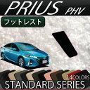 トヨタ 新型 プリウスPHV 50系 ZVW52 フットレストカバー (スタンダード)