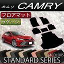 トヨタ 新型 カムリ AXVH70 フロアマット ラゲッジマット (スタンダード)