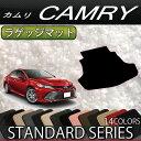 トヨタ 新型 カムリ AXVH70 ラゲッジマット (スタンダード)