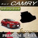 トヨタ 新型 カムリ AXVH70 ラゲッジマット (プレミアム)