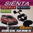 トヨタ 新型 シエンタ 170系 フロアマット ラゲッジマット サイドステップマット (チェック)