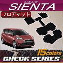 トヨタ 新型 シエンタ 170系 フロアマット (チェック)