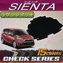 トヨタ 新型 シエンタ 170系 ラゲッジマット (チェック)