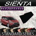 トヨタ 新型 シエンタ 170系 サイドプロテクトマット (スタンダード)
