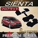トヨタ 新型 シエンタ 170系 フロアマット (プレミアム)