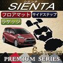 トヨタ 新型 シエンタ 170系 フロアマット ラゲッジマット サイドステップマット (プレミアム)