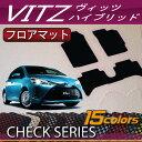 トヨタ Vitz ヴィッツ 130系 ガソリン車 ハイブリッド車 フロアマット (チェック)