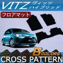 トヨタ Vitz ヴィッツ 130系 ガソリン車 ハイブリッド車 フロアマット (クロス)