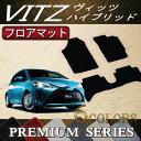 トヨタ Vitz ヴィッツ 130系 ガソリン車 ハイブリッド車 フロアマット (プレミアム)