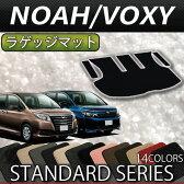 トヨタ NOAH VOXY ノア ヴォクシー 80系 ラゲッジマット (スタンダード)