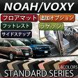トヨタ ノア ヴォクシー 80系 フロアマット ラゲッジマット サイドステップマット (追加オプション) (スタンダード)