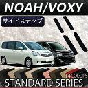 トヨタ ノア ヴォクシー 70系 サイドステップマット (スタンダード)