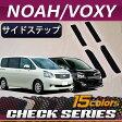 トヨタ ノア ヴォクシー 70系 サイドステップマット (チェック)