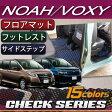 トヨタ NOAH VOXY ノア ヴォクシー 80系 フロアマット サイドステップマット (チェック)