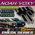 トヨタ NOAH VOXY ノア ヴォクシー (80系) ラゲッジマット サイドステップマット フットレストカバー (チェック)
