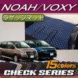 トヨタ NOAH VOXY ノア ヴォクシー 80系 ラゲッジマット (チェック)