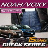 トヨタ ノア ヴォクシー 80系 セカンドラグマット (チェック)