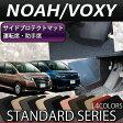 トヨタ ノア ヴォクシー 80系 サイドプロテクトマット (運転席・助手席セット) (スタンダード)