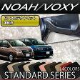 トヨタ ノア ヴォクシー 80系 ドアプロテクトマット (運転席用) (スタンダード)