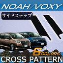 トヨタ NOAH VOXY ノア ヴォクシー (80系) サイドステップマット (クロス)