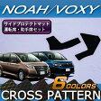 トヨタ ノア ヴォクシー 80系 サイドプロテクトマット (運転席・助手席セット) (クロス)