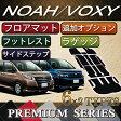 トヨタ ノア ヴォクシー 80系 フロアマット ラゲッジマット サイドステップマット (追加オプション) (プレミアム)