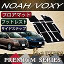 トヨタ NOAH VOXY ノア ヴォクシー 80系 フロアマット サイドステップマット