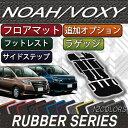 後期モデル対応 トヨタ ノア ヴォクシー 80系 フロアマット ラゲッジマット サイドステップマット (追加オプション) (ラバー)
