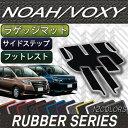 トヨタ NOAH VOXY ノア ヴォクシー (80系) ラゲッジマット サイドステップマット フットレストカバー (ラバー)