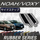 トヨタ NOAH VOXY ノア ヴォクシー (80系) サイドステップマット (ラバー)